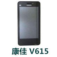 康佳V615官方线刷包_康佳V615_CH_1