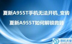 夏新A955T手机无法开机_变砖,夏新A955T如何