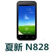 夏新N828官方线刷包_夏新N828_V5.6