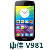 康佳V981官方线刷包_康佳V981_CH.1