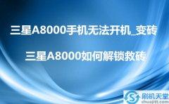 三星A8000手机无法开机_变砖,三星A8000如何