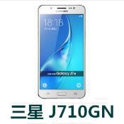三星J710GN官方线刷包_三星J7台湾