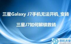 三星Galaxy J7手机无法开机_变砖,三星J7如何