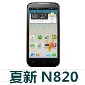 夏新N820官方线刷包_夏新N820_V6.0