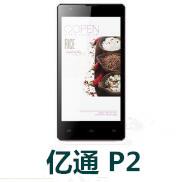 亿通P2官方线刷包_夏新P2_A24_20150516固件RO