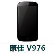 康佳V976官方线刷包_康佳V976_CH.1
