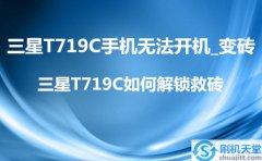 三星T719C手机无法开机_变砖,三星T719C如何