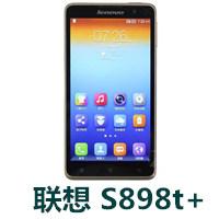 联想S898t+官方线刷包_VIBEUI_V1.5