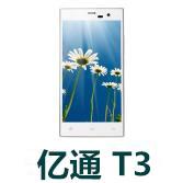 亿通T3官方线刷包_亿通T3_JSS15Q固件ROM下载