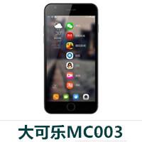 大可乐MC003官方线刷包_大可乐MC00