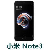 小米Note3官方线刷包_小米note3 V9