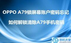 OPPO A79锁屏幕账户密码忘记,如何解锁清除A7