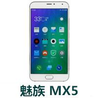 魅族MX5官方线刷包下载 魅族MX5固