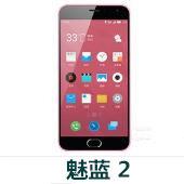 魅蓝2官方线刷包下载 魅蓝2固件ROM