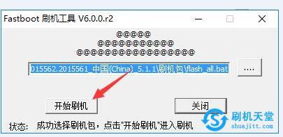 小辣椒la m1刷机包_小辣椒GM-Q5+官方线刷包_GM-Q5固件ROM下载 解锁救砖_刷机天堂