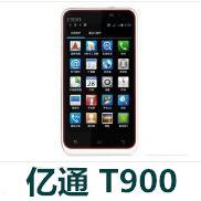 亿通T900官方线刷包_亿通T900_A13_