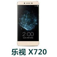 乐视X720官方线刷包_乐视乐Pro 3高