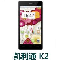凯利通K2官方线刷包_凯利通K2_R13