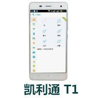 凯利通T1官方线刷包_凯利通T1_V3.0