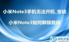 小米Note3手机无法开机_变砖,小米Note3如何