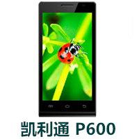 凯利通P600官方线刷包_凯利通P600_R01固件ROM