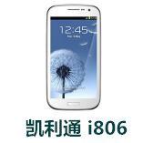 凯利通i806官方线刷包_S58R_2352_I