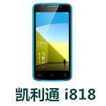 凯利通i818官方线刷包_凯利通i818_