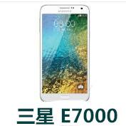 三星E7000官方线刷包_Galaxy E7行