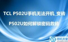 TCL P502U手机无法开机_变砖,P502U如何解锁