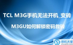 TCL M3G手机无法开机_变砖,M3G如何解锁密码