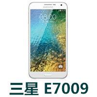 三星E7009官方线刷包_Galaxy E7电信4G固件ROM下载 解锁救砖