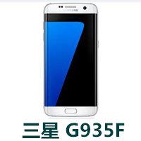 三星G935F官方线刷包_S7edge国外版固件ROM下载 解锁救砖