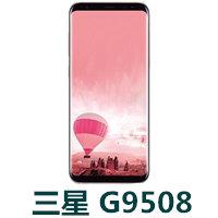 三星G9508官方线刷包_三星S8移动4G