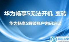 华为畅享5无法开机_变砖,华为畅享5解锁账户
