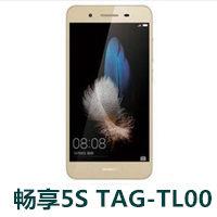 华为畅享5S 移动4G TAG-TL00官方线