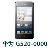 华为G520-0000官方线刷包_G520联通