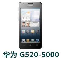 华为G520-5000官方线刷包_G520-500