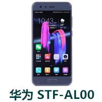 荣耀9 STF-AL00官方线刷包_荣耀9固