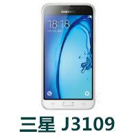 三星J3109官方线刷包_三星Galaxy J3固件ROM下载 解锁救砖