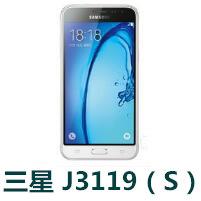 三星J3119/J3119S官方线刷包_Galaxy J3 Pro固件下载 解锁救砖