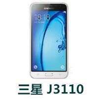 三星J3110官方线刷包_Galaxy J3 Pr