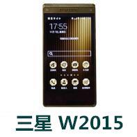 三星W2015官方线刷包_W2015KES1AQA