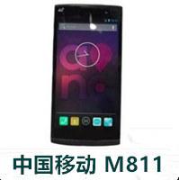 中国移动M811官方线刷包_中国移动M811固件ROM下载 解锁救砖