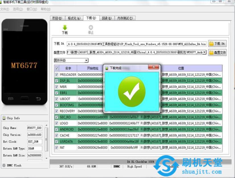中国移动 M636手机刷机成功界面截图