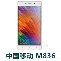 中国移动M836官方线刷包_中国移动N2全网通 固件ROM下载 解锁救砖