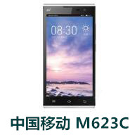 中国移动M623C官方线刷包_中国移动