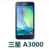 三星A3000官方线刷包_Galaxy A3 双4G 固件下载 解锁救砖