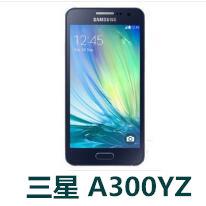 三星A300YZ官方线刷包_Galaxy A3台湾版本固件下载 解锁救砖