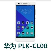 华为PLK-CL00官方线刷包_荣耀7电信