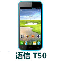 语信T50官方线刷包_语信T50固件ROM